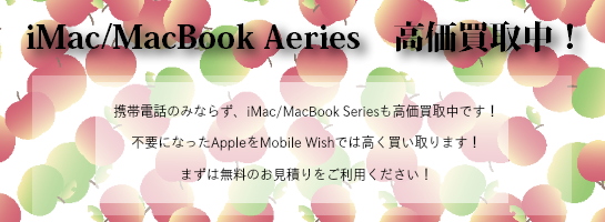 iMac/MacBook Series買取強化中!