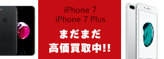 iPhone7、iPhone7 Plus 高価買取中!